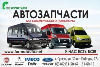 Запчасти для автобусов: Iveco Daily, Fiat Ducato, Ford Transit, Peugeot Boxer, Citroen Jumper.